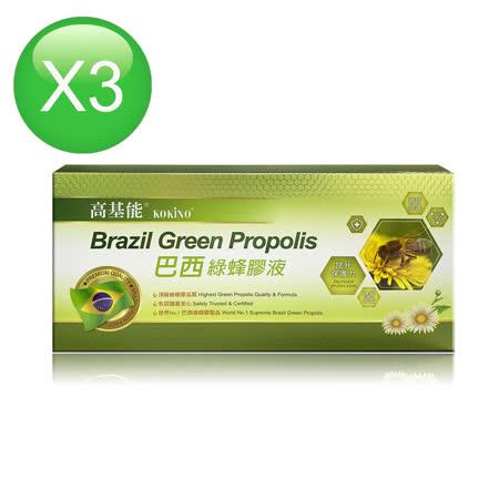 高基能 巴西綠蜂膠安瓶3盒
