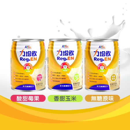 Affix艾益生  力增飲多元營養24罐/箱