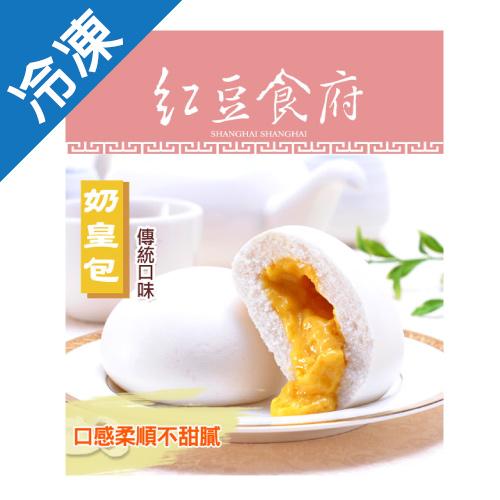 紅豆食府-奶皇包300G/包