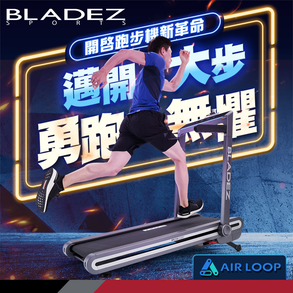 【BLADEZ】U6 AirLoop無邊際跑步機