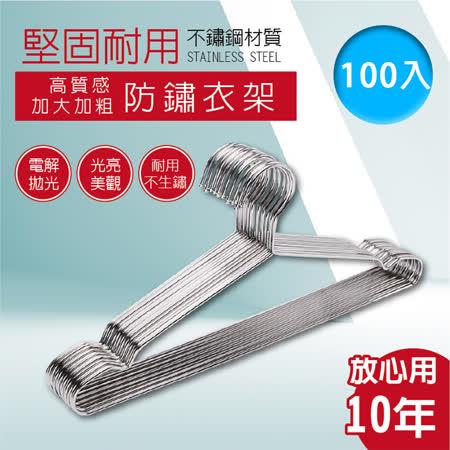 樂邦-防滑不鏽鋼 成人衣架100支
