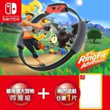 任天堂Switch健身環大冒險-台灣公司貨+遊戲任選*1-加送特典(隨機出貨)