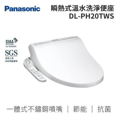 瞬熱式溫水洗淨便座  DL-PH20TWS