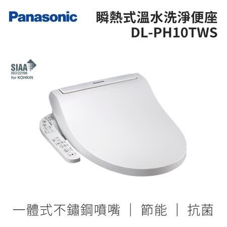 瞬熱式溫水洗淨便座  DL-PH10TWS