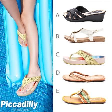 Piccadilly 優質美型涼拖鞋女共5款