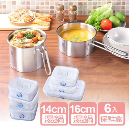 316不鏽鋼湯鍋2入 +濾水保鮮盒6入