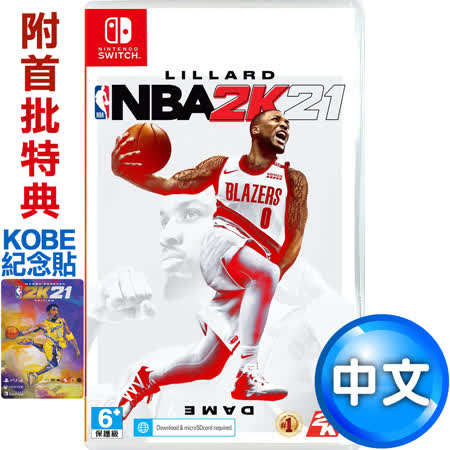 Switch 遊戲 NBA 2K21