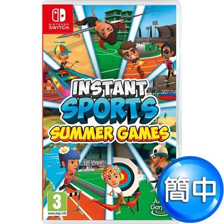 即時運動:夏日遊戲 Summer Games
