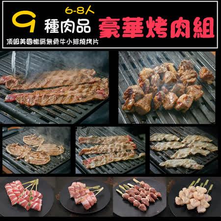 凱文肉舖 豪華烤肉9件組