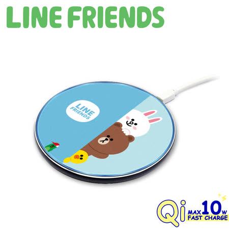 LINE FRIENDS 10W無線充電板