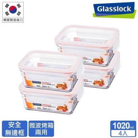 Glasslock微烤兩用 強化玻璃保鮮盒4入