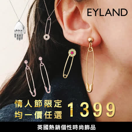 Eyland  英國個性時尚飾品