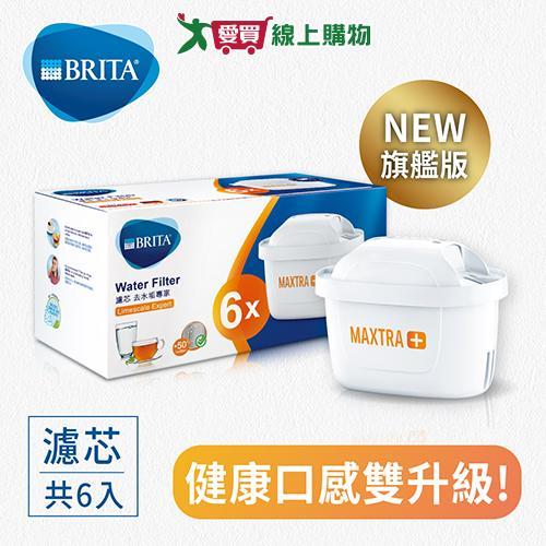 德國BRITA MAXTRA Plus濾芯-去水垢專家(6入裝)