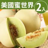 [甜露露]美國蜜世界洋香瓜2入禮盒(6斤±10%)