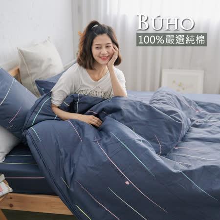 BUHO《泊樂恬居》天然嚴選純棉單人二件式床包組
