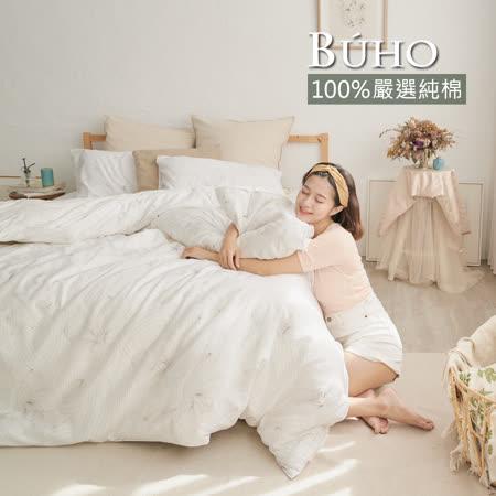 BUHO《觀心淡澈》天然嚴選純棉單人二件式床包組