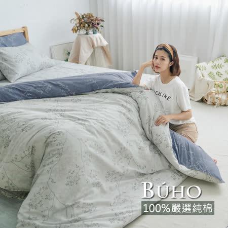 BUHO《清柔雅逸-淺灰》天然嚴選純棉單人二件式床包組
