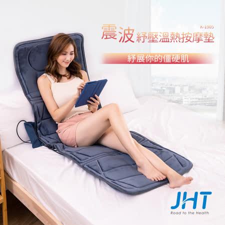 JHT 震波紓壓溫熱按摩墊
