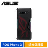 ASUS ROG Phone 3 ZS661KS Lighting Armor Case 炫光智慧保護殼
