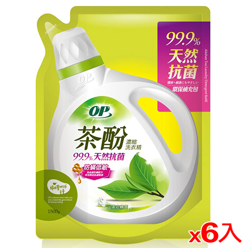 OP茶酚防蹣低敏洗衣精補充包1500g*6包(箱)