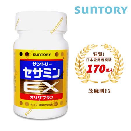 【三得利】 芝麻明EX (90錠/瓶)