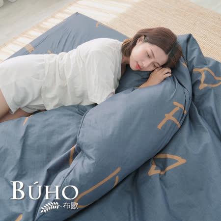 BUHO《放克節奏》雙人舖棉兩用被套