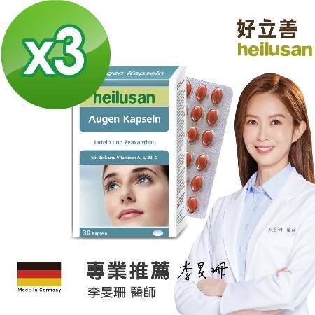 德國 好立善 EUREYE 葉黃素軟膠囊(30粒x3盒)