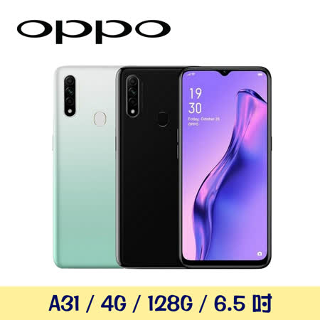 OPPO A31 4G/128G 6.5吋手機