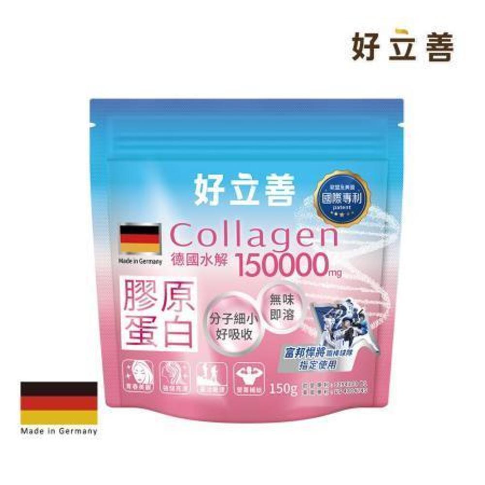 德國 好立善 膠原蛋白粉(150g)