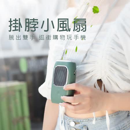 頸掛式迷你隨身電風扇