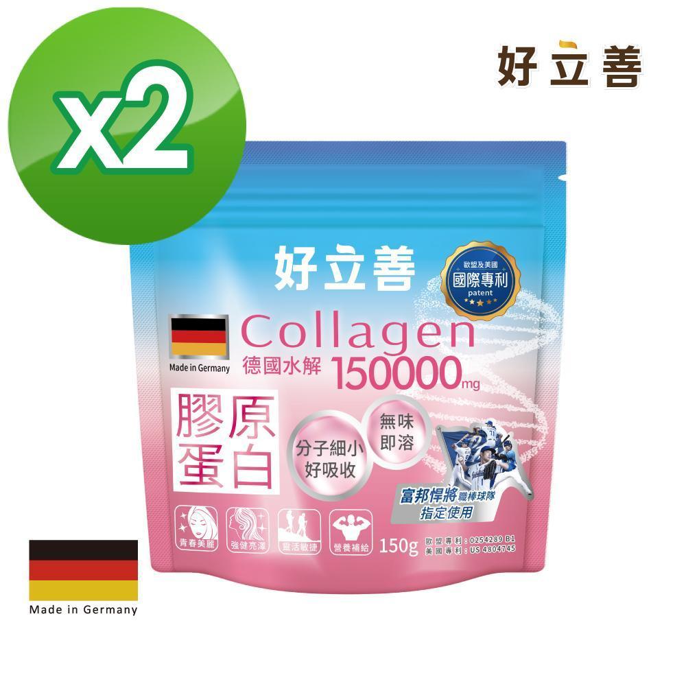 德國 好立善 膠原蛋白粉 兩入組(150gx2)