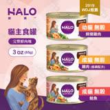 [6罐組] 嘿囉 HALO 成貓 無穀 主食罐 3oz(85g) 全鮮肉 貓罐 貓罐頭 雞肉 鮭魚 海鮮