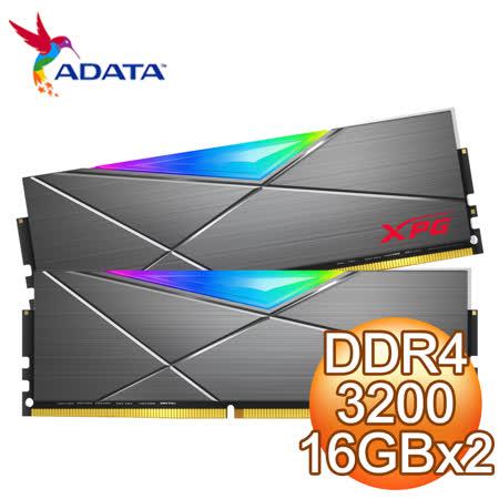 威剛 XPG SPECTRIX DDR4-3200 16G*2