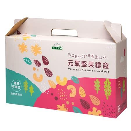 統一生機 元氣堅果禮盒2盒