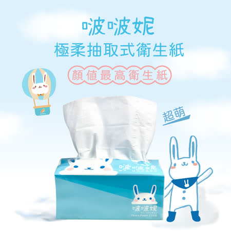 Bobonny 抽取式衛生紙箱購(72包)
