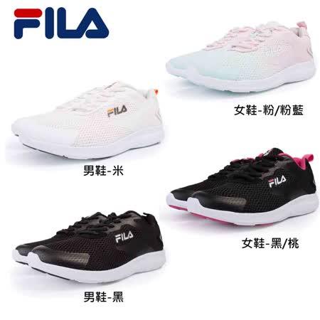 FILA 男女款 情侶運動鞋 (任選)