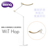 BenQ 護眼LED閱讀檯燈/立燈 WiT Hop 雙臂款 智慧調光 公司貨
