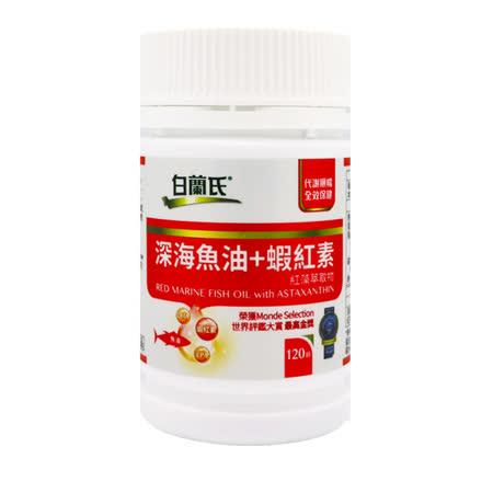 白蘭氏 深海魚油+蝦紅素 (120錠/瓶)