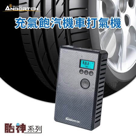 【安伯特】胎神-充氣飽汽機車打氣機