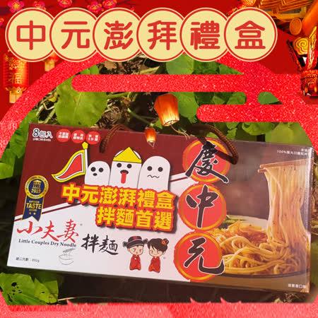 小夫妻拌麵 中元澎拜禮盒x2盒