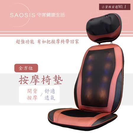 SAOSIS守席 頂級舒壓按摩椅墊-限量紅