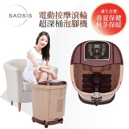 SAOSIS守席深高桶活氧電動泡腳機
