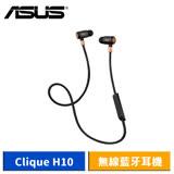 ASUS 華碩 Clique H10 無線藍牙耳機
