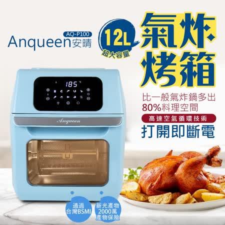 Anqueen安晴 12L氣炸烤箱