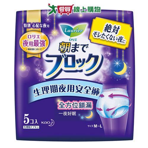 蕾妮亞超吸收褲型衛生棉 5片