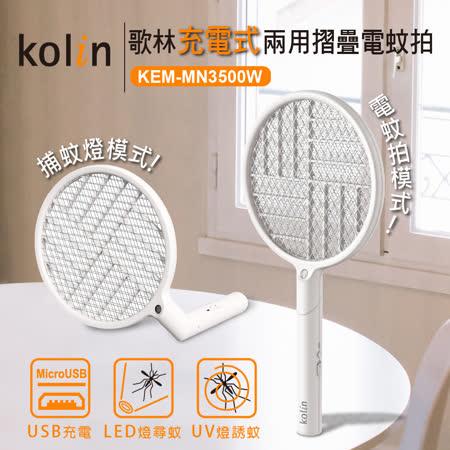 【Kolin】歌林充電式 兩用摺疊電蚊拍