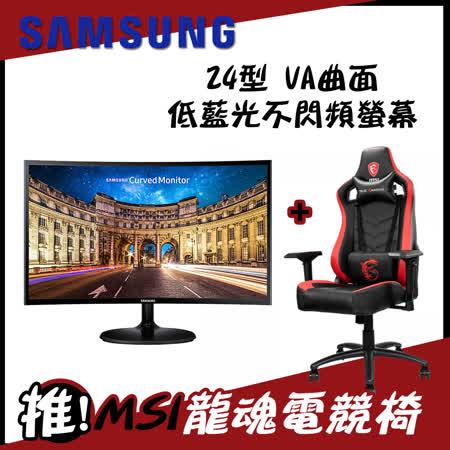 SAMSUNG三星 C24F390FHE 24型 VA曲面低藍光不閃頻液晶螢幕