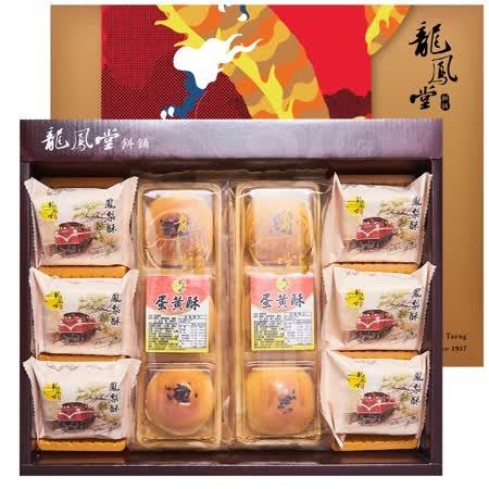 龍鳳堂 龍鳳御月禮盒(1盒)