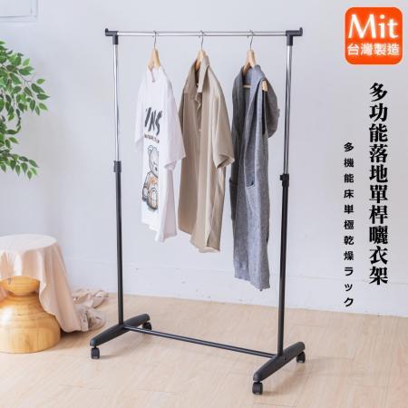 尊爵家 台灣製-伸縮單桿衣架