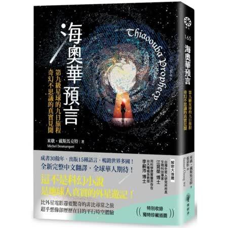 海奧華預言:第九級星球的九日旅程
